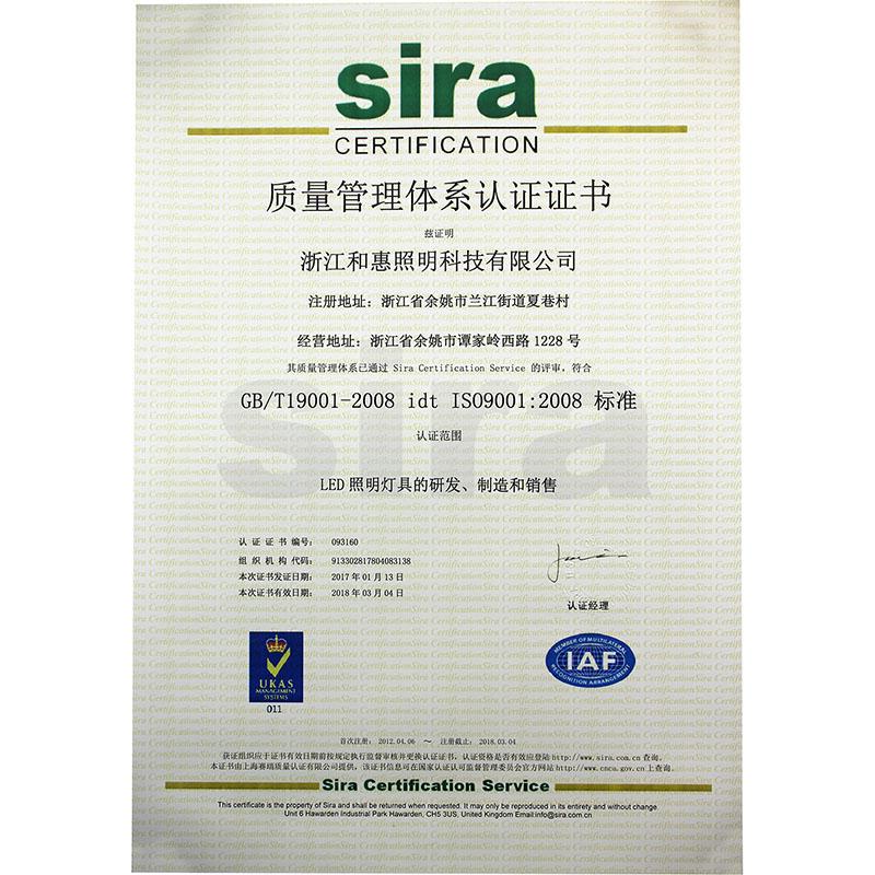 ISO9001-CN-2017
